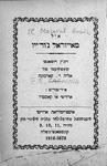Title page: El mayoral ğudio