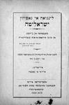 Title page: Lingua y nasion israelita