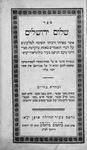 Title page: Sefer Shelom Yerushalaim