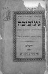 Title page: Genoveva; istoria curioza