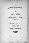Title page: La dama alas kamelias