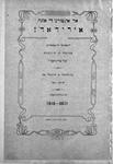 Title page:  Al entorno de una eredad