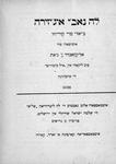 Title page: La nave echizera