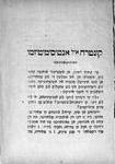 Title page: Contra el antisemitizmo