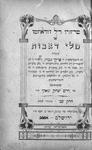 Title page: Trezoro del žudaizmo; o Mile de-'Avot