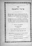 Title page: Sefer Otzar ha-Jojmah