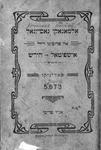 Title page: Almanako nacional