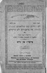 Title page: Los judios komo soldados a traverso los siekolos.