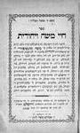 Title page: Sefer Jaye Mosheh vi-Yehudit
