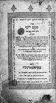 Title page: Sefer me-'Am Lo'ez