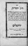 Title page: Me-'Am Lo'ez Yesha'ya