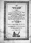 Title page:  Sefer Shevet Musar