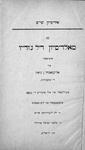 Title page: La maldision del judio