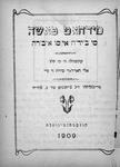 Title page: Midjat Pasha su vida y su ovra